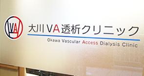 大川VA透析クリニック